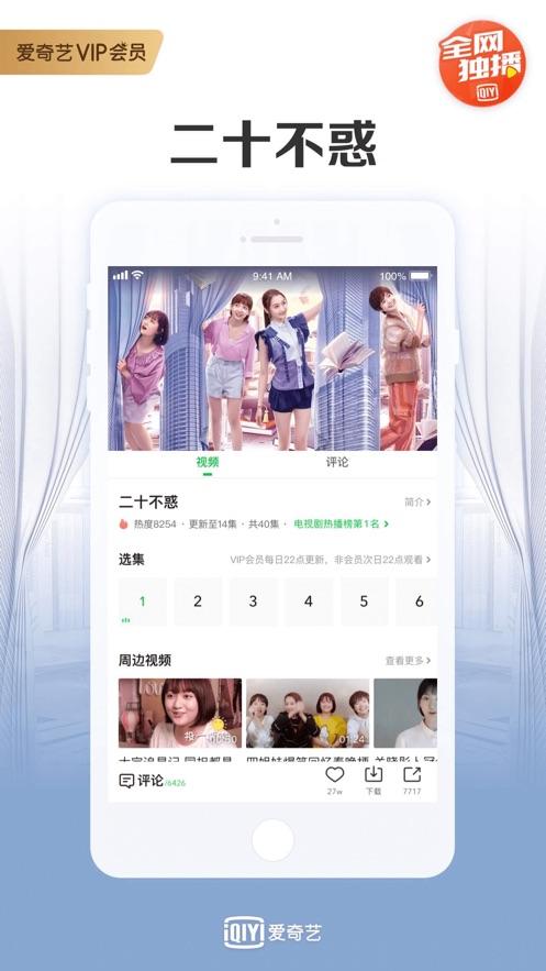 爱奇艺iPhone版v11.8.0 官方IOS版