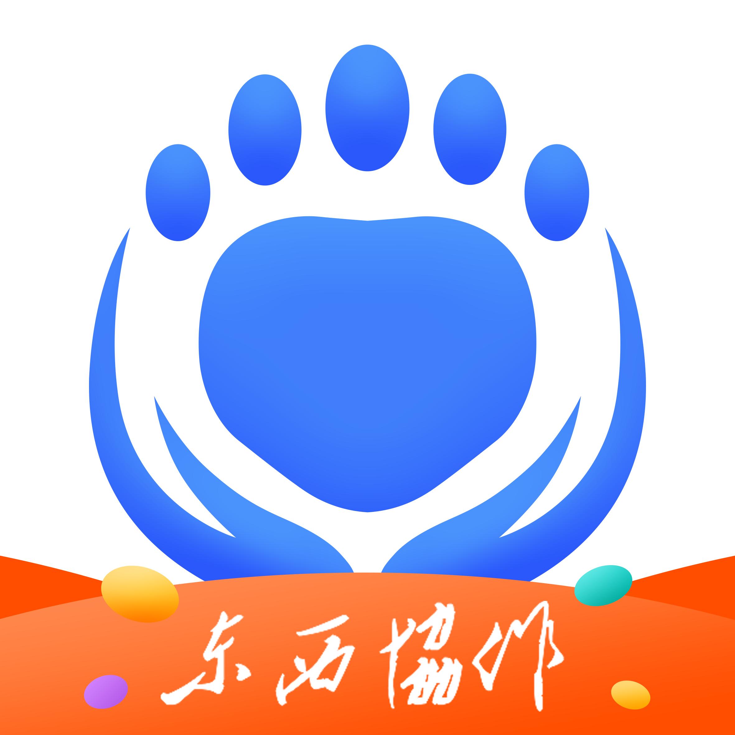 务工通app(东西协作)v1.0.0 最新版