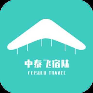 飞宿陆商旅appv1.0.0 最新版