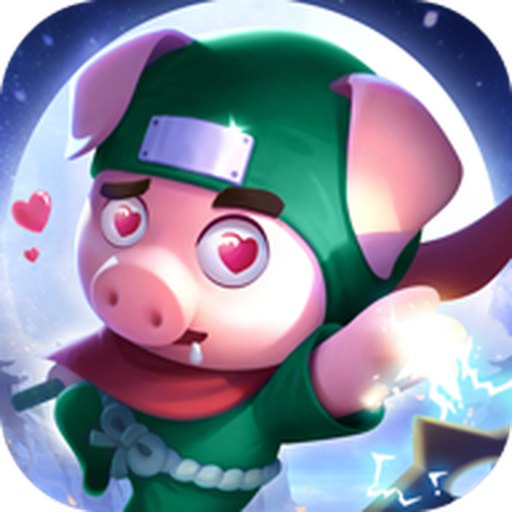 最强骚猪游戏v1.9.3 最新版