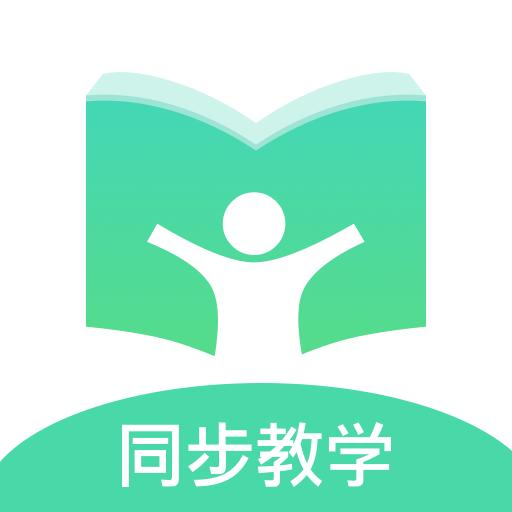 小初高同步课程appv1.3.0 最新版