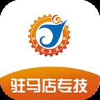 驻马店专技人员继续教育平台v1.0 安卓官方版