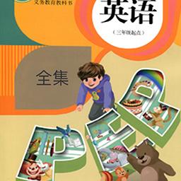 小学英语同步点读appv1.0.1 最新版