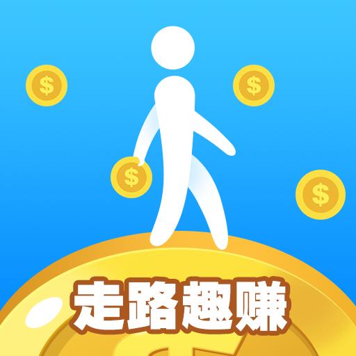 走路趣赚appv1.0.0 最新版