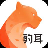 豹耳appv1.0.0 官方版