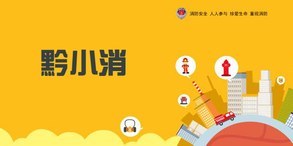 黔小消appdownload-黔小消officialdownload-贵州黔小消消防平台