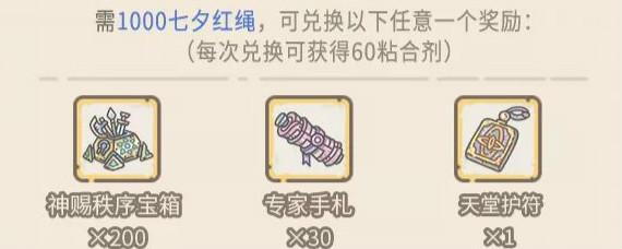 最强蜗牛七夕红绳优先兑换什么 最强蜗牛七夕红绳奖励兑
