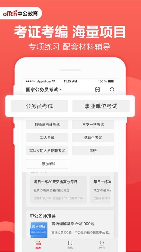 中公教育IOS版v7.0.0 最新版