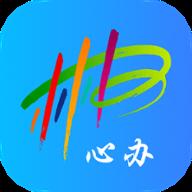 郴心办appv2.0 官方最新版