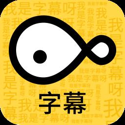 字幕大师官方app