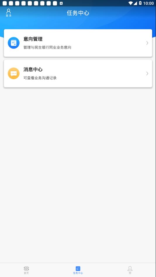 民生同业e+ios版v1.3 最新版