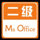 计算机二级Officev2.64 最新版