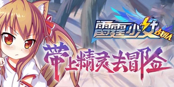 雷霆少女战队game版本大全-official版-九游版-破解版