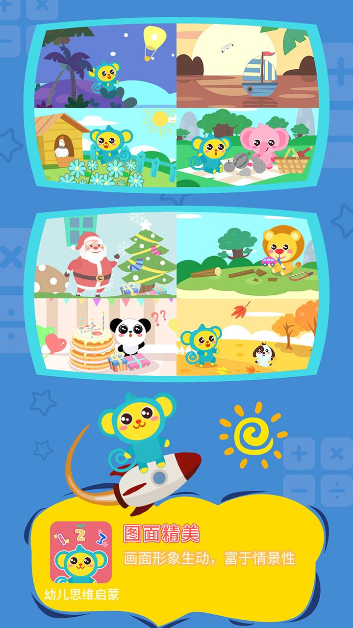 幼儿思维启蒙appv1.1.0 最新版