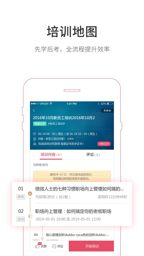 魔学院苹果版v3.9.25 最新版