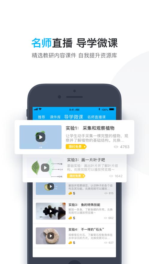 小盒老师app苹果版v4.0.28 最新版