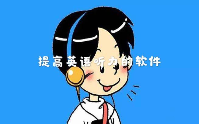 提高英语听力的软件