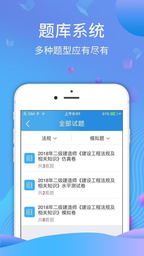 学天网校iOS版v3.5.9官方iPhone版