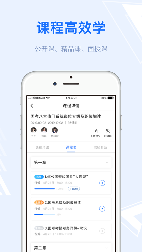 格燃教育iOS版v1.1.0 官方版