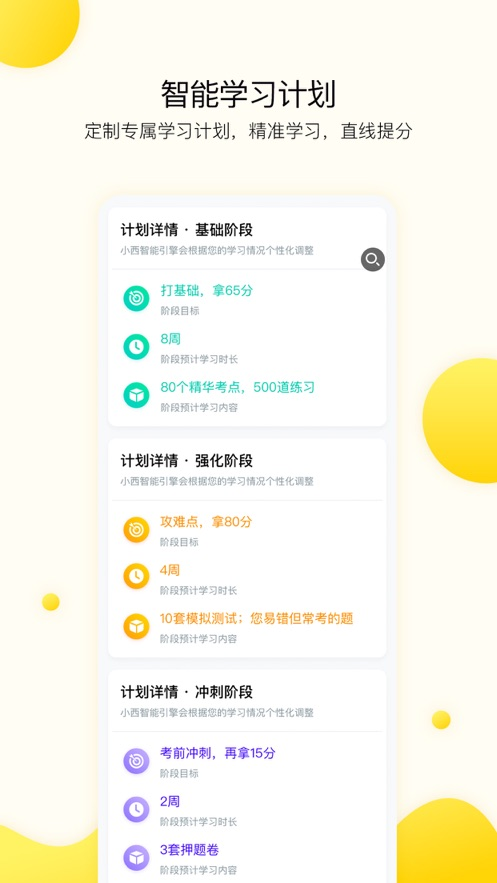 小西考研苹果版v4.8.3 最新版