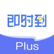 即时到Plusv1.0.5 最新版