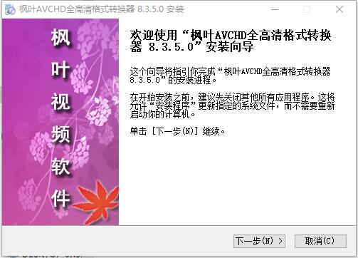 枫叶AVCHD全高清格式转换器v8.3.5.0 官方版