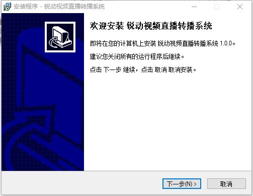 锐动云视频管理v1.1.2 官方版