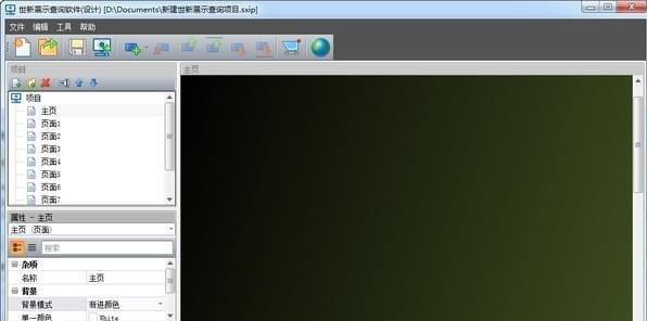 世新展示查询软件v3.1.0 官方版