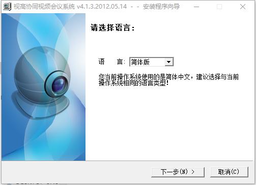 视高全高清视频会议系统v4.1.3.412 官方版