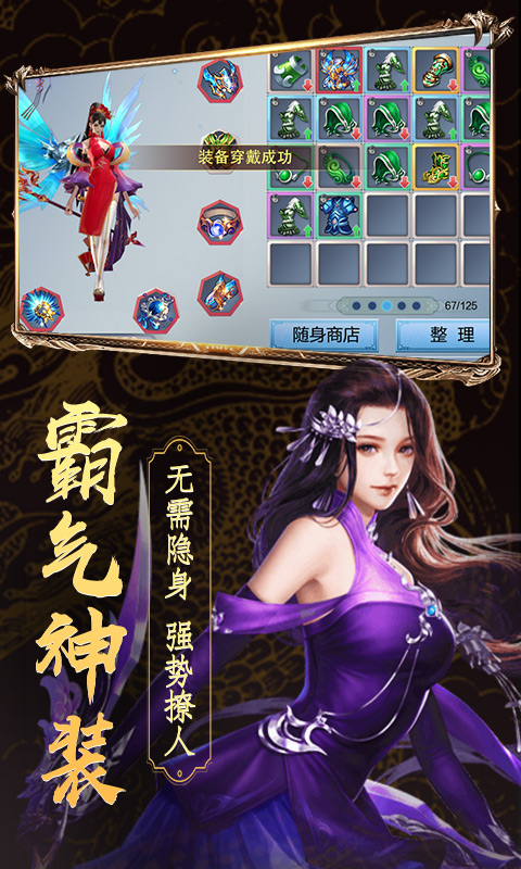 兰陵王零元购版v1.0 满V版