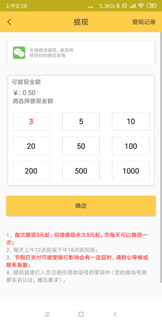 大银子appv1.0 最新版