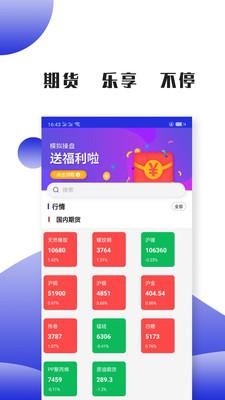 东方期货appv2.0.1 最新版