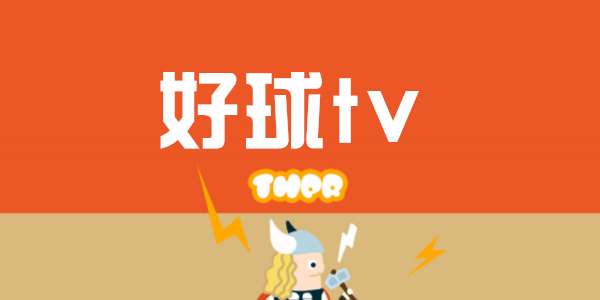 好球tv比赛直播-好球tv官网download-好球tvappdownload