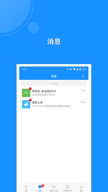 警察大学官方appv5.6.16 最新版