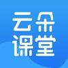 云朵课堂iOS版