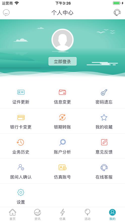 湖宝appv2.2.9 最新版