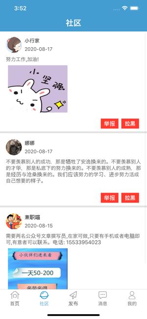 佳轩兼职v1.0 最新版