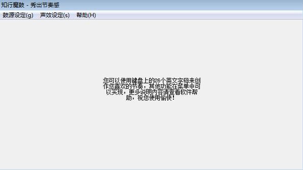 知行魔鼓v1.1 官方版
