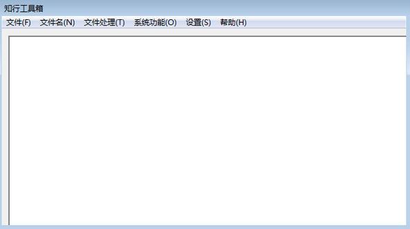 知行工具箱v1.0.0.6 官方版