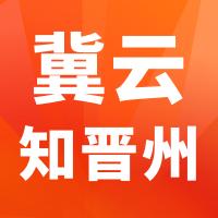 冀云知晋州v1.4.5 最新版