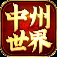中州世界v1.0.0 高爆版