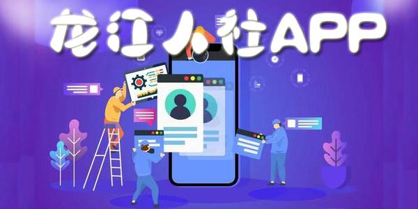 龙江人社app人face识别认证2020年-龙江人社查询养老保险
