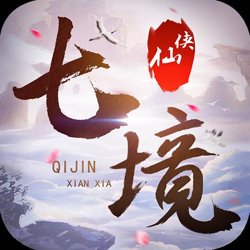 七境游戏v1.0 官方版