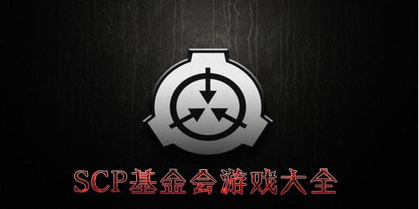 SCP系列game大全-SCP基金会gamechinese版/手机版/联机版
