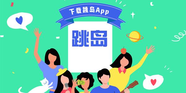 跳岛app-跳岛免费版/破解版download-跳岛appofficialdownload