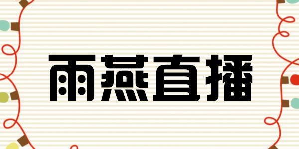 雨燕直播Football 直播-雨燕直播app安卓download-雨燕直播篮球