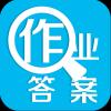 暑假作业答案大全appv1.2 最新版