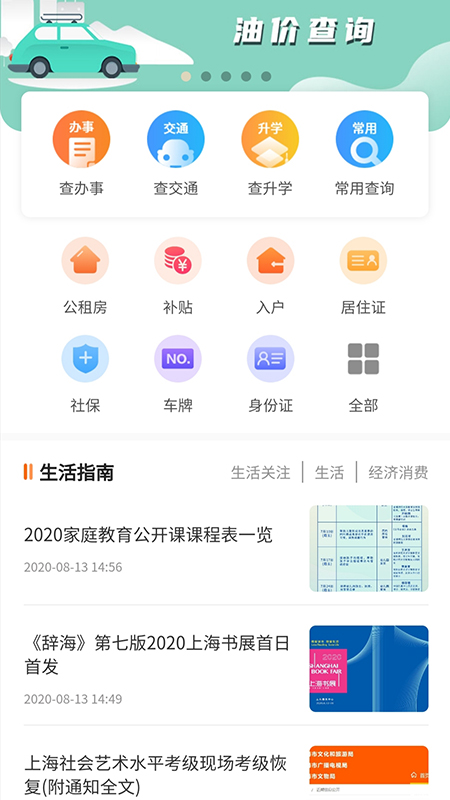 本地宝2021最新版v1.7.0 全国版