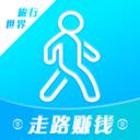 走路赚运动宝v1.5 最新版