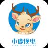 小鹿换电app